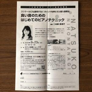 二本柳奈津子先生 オンラインセミナーの画像