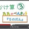 『九九 5の段』算数動画かけ算 3回目の画像