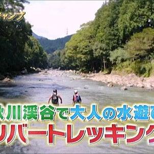 多摩地区情報『極上!三ツ星キャンプ』200909~あきる野市・檜原村~の画像
