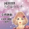 SUEクリニック銀座 ♡金曜日限定キャンペーン第2弾♡の画像