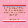 萩本さんの言葉の画像