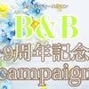 9th  anniversary campaign☆★☆の画像