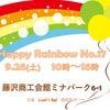 最後のHappy Rainbow 9/26の画像