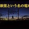 欲望という名の電車~(8)の画像