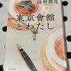 【読書記録】2020年82・83冊目「辻村深月 東京會舘とわたし 旧館・新館」の画像