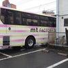 mt FACTORY TOUR VOL.9に行くの画像