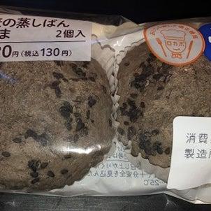 大麦の蒸しぱん黒ごま(ローソン)の画像