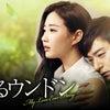 韓国ドラマ「愛するウンドン」を視聴しました~~の画像