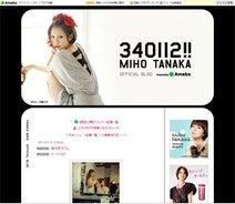 田中美保 誕生日でブログにコメント殺到し感謝する