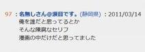 民主党・仙谷氏が激怒! 東京電力に問い合わせたら「カスタマーセンターに聞いて」と言われる