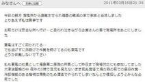 東京電力女子社員が実名で国民にコメント「彼氏は今も発電所で夜勤を続けてる」
