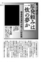 岩波書店『世界』2011年1月号特集「原子力復興という危険な夢」一部PDFを無料公開