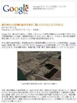 Google マップ と Google アースに 被災地の詳細な航空写真追加