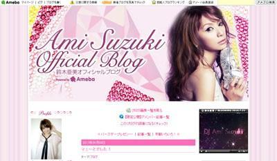 鈴木亜美 母親の写真を公開し「かわいい」の声