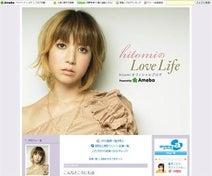 hitomi 自身が開発したブランド発売開始