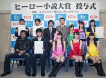 「ヒーロー小説大賞」授賞式で藤岡弘、真のヒーローについて語る