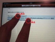 【マメチ】iPhoneで素早く文字列を選択する小技 指をあんなことして……