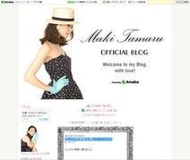 田丸麻紀 未婚の長身イケメン弟をブログで公開する