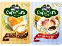 キシリクリスタルに「カフェカフェ」シリーズ誕生