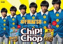 EXILEのMATSUがおそ松に!?明治「チップチョップ」新CM放送開始