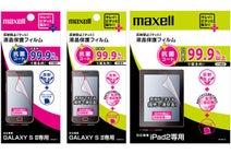 マクセル、iPad2/iPhone4など向け「液晶保護フィルム」23種を発売
