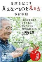 奇跡のリンゴ農家・木村秋則さんの新刊『奇跡を起こす 見えないものを見る力』発売!