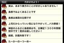 秘密結社 鷹の爪の人気キャラ吉田くんのトークが楽しめるアプリ『吉田の代弁』配信開始!