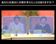 「自殺は本当に悪いこと?」とニコ生視聴者が質問 「若い世代が割りを食う」日本の現実