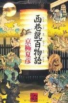 集英社出版四賞贈賞式レポート