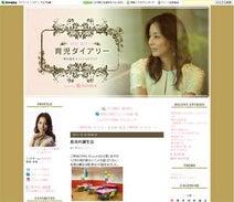 柴田倫世 娘のアメリカ式誕生日会に27名を招待