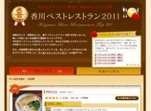 まさにうどん無双 香川県の食べログ「ベストレストラン2011」がすごい