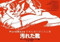 新生PureBoys 舞台「汚れた靴」が28日より公演開始