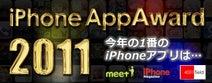 【iPhone App Award 2011】今年のベストアプリが決定!グランプリを受賞したのは…