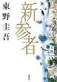東野圭吾を初めて読むならこの本 ベスト5