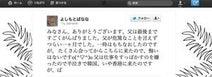 よしもとばななさん、父・吉本隆明さんとの最後の会話をTwitterに投稿
