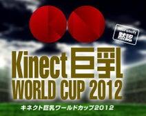 Kinectを使った巨乳のワールドカップ