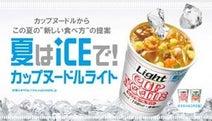 カップヌードルに「氷」 日清食品がこの夏の新しい食べ方を提案