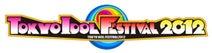 百花繚乱のアイドルフェスが家でも見られる! 「TOKYO IDOL FESTIVAL 2012」がニコニコ生放送にて中継(ギャラリーあり)