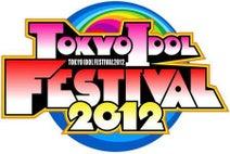 「TOKYO IDOL FESTIVAL 2012」がCSフジテレビで完全生中継!SKE48、アイドリング!!!など総勢700名以上が勢揃い