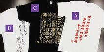 デュフフw「オタク川柳」の名作がプリントされたTシャツが販売されるでござるよ!