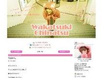 若槻千夏 ブログ再開、変わらぬスタイルも公開