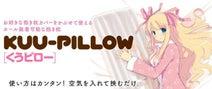 夢とリビドーを満たしてくれる。抱き枕カバーの中身『KUU-PILLOW[くうピロー]』