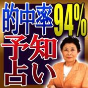 東海随一の的中率!『【94%超的中】予知占い』が当たりすぎてて涙
