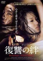 蒼井そら主演映画が逆輸入!体当たりで挑んだ香港ノワール「復讐の絆」