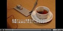 【Kotaku☆ショート】超テック、かつ人間の限界に挑める紅茶ジェネレータ