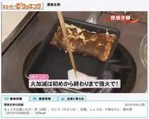 平野 レミ 卵焼き