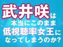 『東京全力少女』武井咲は本当にこのまま低視聴率女王になってしまうのか