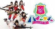 メチャハイ 11月29日にオフィシャルファンサイトがオープン&来年春には2ndシングルのリリースも