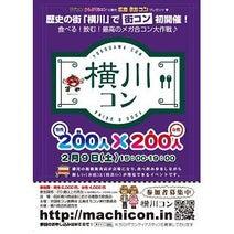 広島県広島市、横川商店街で地域密着の街コン「第1回 横川コン」開催