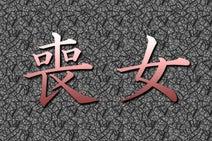 """2013年は""""モテない女""""=「喪女」が流行る!? ネット&漫画で話題のモジョ解説"""